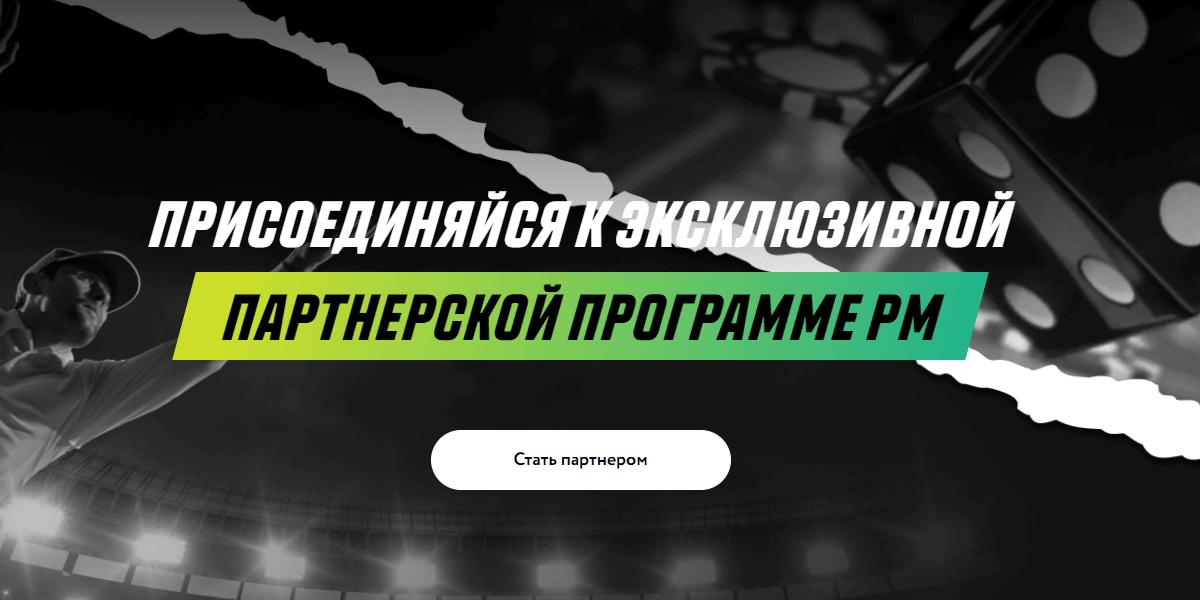 Создание акаунта в партнерке Париматч